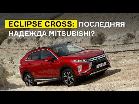 Eclipse Cross: последняя надежда Mitsubishi?