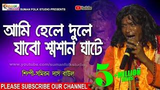 আমি হেলে দুলে যাব শ্মশান ঘাটে ll Samiran Das Baul ll সমিরন দাস বাউল ll Folk Song ll HD