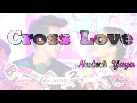 Cross love - Nadech Yaya ขอบคุณที่รักกัน