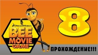 Прохождение Bee Movie Game - [Битва за мед] #8