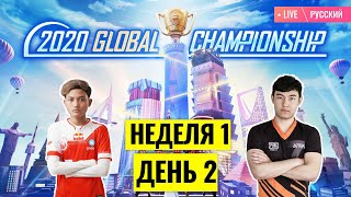 [RU] PMGC League | Qualcomm | PUBG MOBILE Global Championship | Неделя 1 День 2