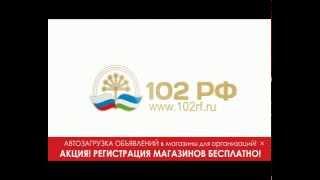 102RF.ru - Cайт бесплатных объявлений Уфы и Башкортостана