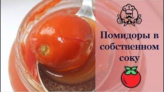 Помидоры в собственном соку легко и просто!  / Вкусные и простые рецепты на зиму
