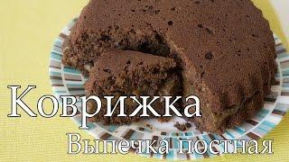 Постная коврижка  ♥ Готовим с любовью ♥ veganrecept.ru