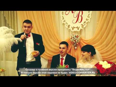 Крутое поздравление свидетеля на свадьбе - Ржачные видео приколы