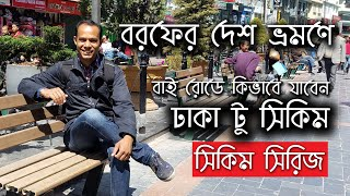 বাই রোডে সিকিম - Sikkim Tour | Episode - 02 | Day - 01 | Dhaka to Sikkim [Sayem's World]