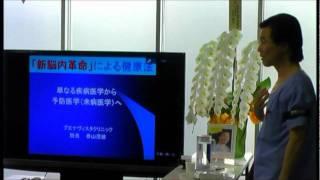 春山茂雄先生講演(水素水について熱く語る)VOL.1.wmv
