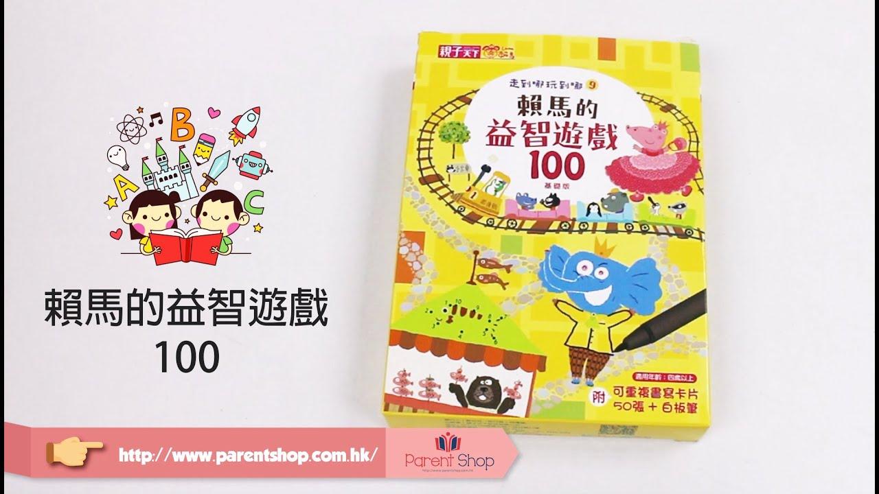 Parent Shop:走到哪玩到哪 9:賴馬的益智遊戲100(基礎版)(附可重複書寫用卡片50張+白板筆) - YouTube