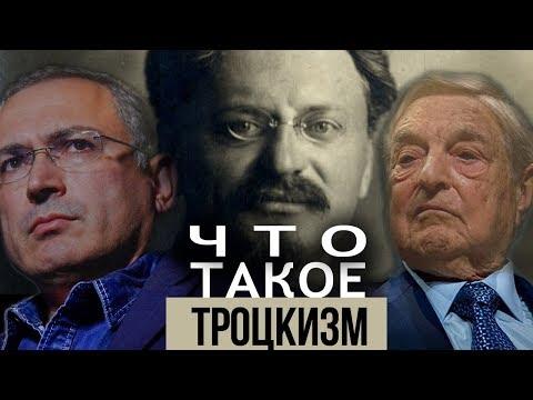 Загадка Троцкого. Чего хотят его наследники. Е. Спицын. И. Шишкин