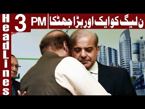 Membership of three PML-N MPAs Suspended | Headlines 3 PM | 26 April 2019 | Express News