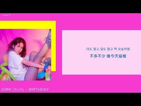 [韓繁中字] SOMI (전소미) - BIRTHDAY  (Lyrics歌詞/가사)