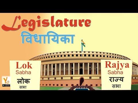 Legislature , Lok Sabha , rajya sabha (Hindi) , parliament