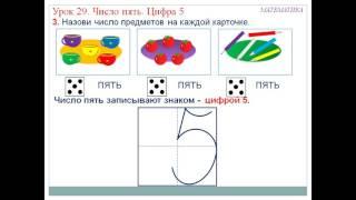 число и цифра 5 презентация 1 класс