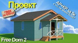 Free Dom 2 - Свой Дом за 650к. Правильная планировка 6х6. АР + КР за 5к. Как Построить Дешевый Дом.