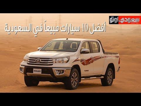 أفضل 10 سيارات مبيعا في السعودية سعودي أوتو Youtube