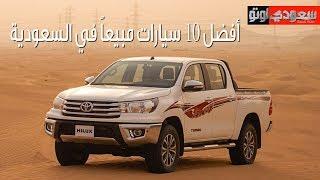 أفضل 10 سيارات مبيعاً في السعودية | سعودي أوتو