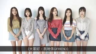 GFRIEND 問候香港粉絲,廣東話大放送!
