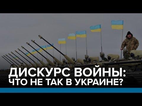 Дискурс войны: что не так в Украине? | Радио Донбасс.Реалии