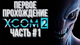 часть#1 Первое прохождение Максимальная сложность  XCOM 2 War of the Chosen