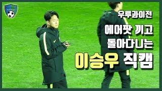 [축구직캠] 에어팟 끼고 돌아다니는 이승우 (feat. 기성용) / 우루과이전 A매치 전