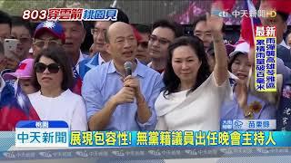 20190802中天新聞 韓國瑜2020桃園啟航 選唱詹雅雯歌曲「贏你喲」