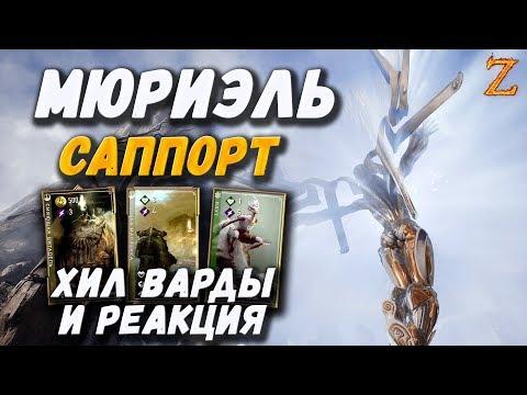 видео: paragon - Отсапортил так отсапортил! Геймплей за Мюриэль