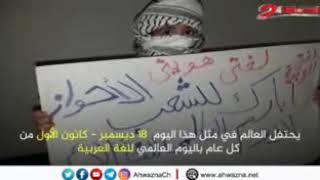 اليوم العالمي للغة العربية ⚘ لتأكيد تمسك الاحوازيين بهويتهم الحضارية