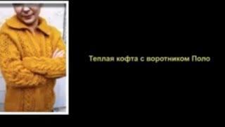 мини МК Теплая кофта с  Воротником Поло Имитация вшивного рукава.Кавказская пряжа