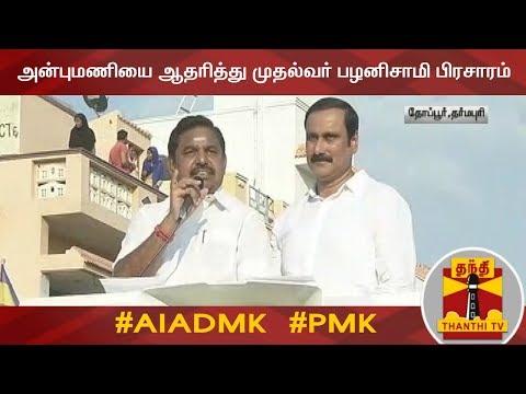 அன்புமணியை ஆதரித்து முதலமைச்சர் பழனிசாமி பிரசாரம் | PMK | AIADMK