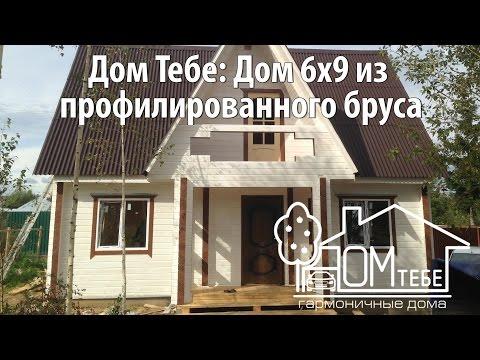 "Дом 6х9 из профилированного бруса. СК ""Дом Тебе"""