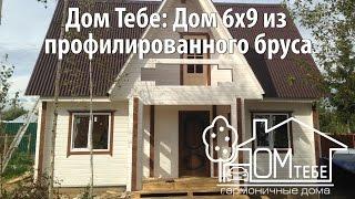 видео Дом 6х9 из бруса