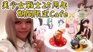 【小龐玩日本】東京美少女戰士25周年紀念,期間限定咖啡廳2017