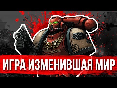 Dawn Of War игра - изменившая Мир!
