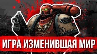 Dawn of War игра - изменившая Мир!