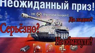Открытие коробок в World of Tanks. Обманули ли нас Wargaming??? 2019 НГ