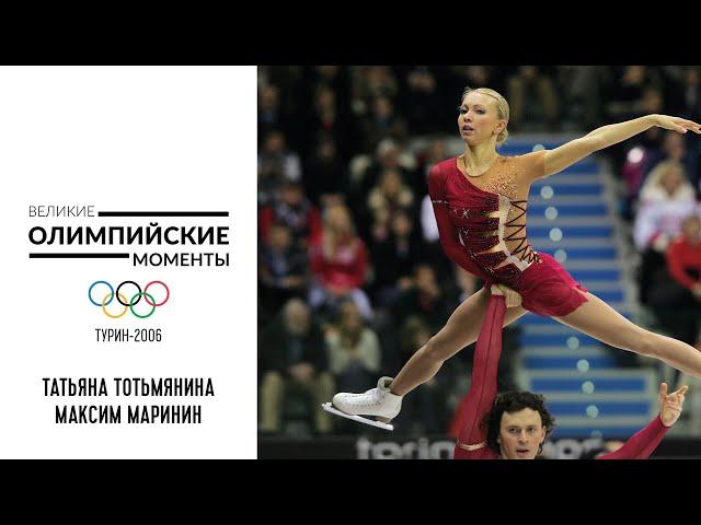 Неподражаемые Татьяна Тотьмянина и Максим Маринин в парном катании в Турине-2006