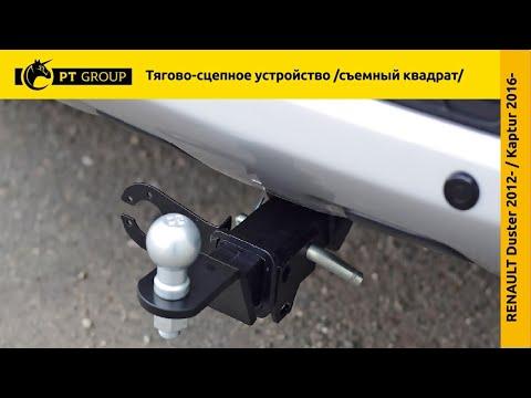 Renault Duster / Renault Kaptur / NISSAN Terrano. Установка фаркопа
