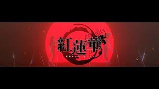 【歌ってみた】紅蓮華 / Covered by 花鋏キョウ×燦鳥ノム【鬼滅の刃/LiSA】