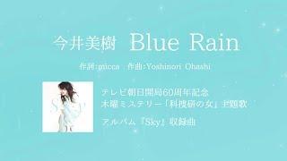 「Blue Rain」を収録したアルバム『Sky』の試聴・ご購入はこちら→ https...