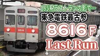 【原型帯消滅】東急田園都市線8500系8616F 廃車回送【残り11本】