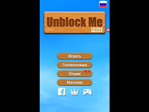 Unblock Me FREE - разблокируй меня полностью!  Геймплей и первый взгляд на игру, Android, iOS