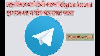 كيفية إنشاء حساب تيليجرام|استخدام البنغالية نصائح|سهل البنغالية دينار بحريني