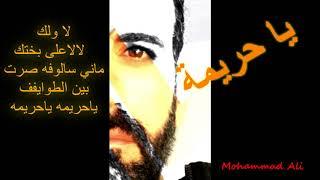موسيقى اغنية الفنان حسين نعمة - يا حريمة