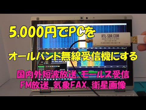 "【PCで短波放送を受信!】5000円でパソコンを""超""広帯域無線受信機にして聞いてみよう 海外短波放送、BCL受信、デジタル通信以外何でもOKです"