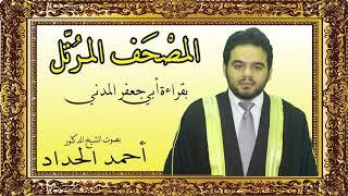 سورة محمد بقراءة أبي جعفر بصوت الشيخ الدكتور أحمد الحداد Sheikh Ahmed Elhadad