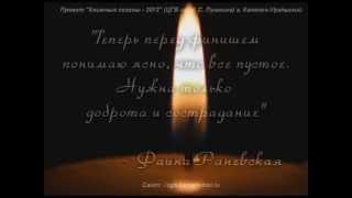 Ф. Раневская. Старость - невежество Бога