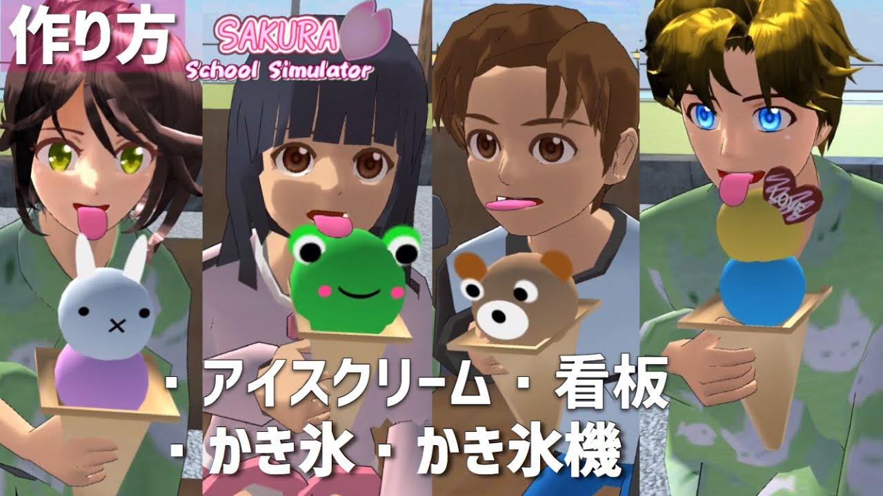 アイスクリーム、看板、かき氷、かき氷機、作り方(多分簡単)【サクラスクールシミュレーター】With English subtitles【Sakura School simulator】