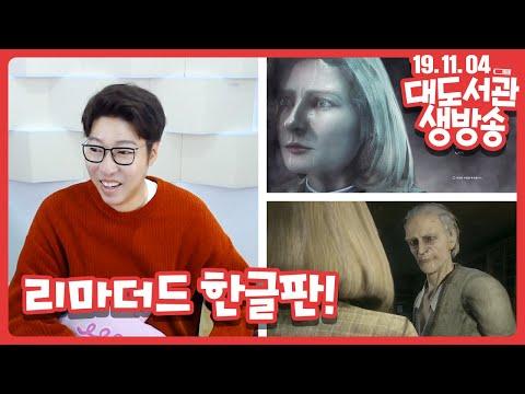 대도 생방송] 공포 게임 – 리마더드 (챕터1) 에이프런의 노인분이 이렇게 무서울 줄이야!