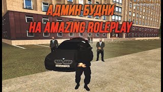 АДМИН БУДНИ В CRMP | AMAZING RP 07 SERVER #9