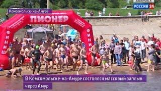 Вести-Хабаровск. Массовый заплыв через Амур в Комсомольске-на-Амуре